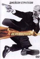 The Transporter - Russian Movie Cover (xs thumbnail)