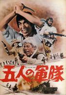 Esercito di cinque uomini, Un - Japanese Movie Poster (xs thumbnail)