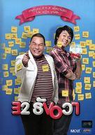 32 Thun-wah - Thai Movie Poster (xs thumbnail)