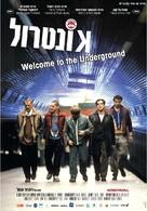 Kontroll - Israeli Movie Poster (xs thumbnail)