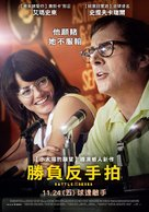 Battle of the Sexes - Taiwanese Movie Poster (xs thumbnail)