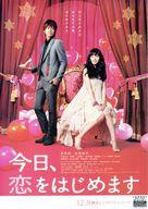 Kyô, koi o hajimemasu - Japanese Movie Poster (xs thumbnail)