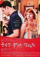 Take This Waltz - Japanese Movie Poster (xs thumbnail)