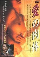 La chair de l'orchidée - Japanese DVD cover (xs thumbnail)