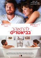 The Longest Week - Israeli Movie Poster (xs thumbnail)