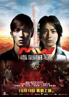 M.W. - Hong Kong Movie Poster (xs thumbnail)