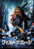 Maneater - Japanese Movie Poster (xs thumbnail)