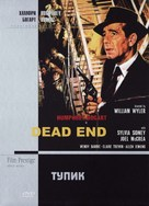 Dead End - Russian DVD movie cover (xs thumbnail)