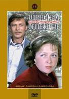 Odinokim predostavlyaetsya obshchezhitiye - Russian Movie Cover (xs thumbnail)