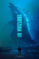 Godzilla: King of the Monsters - Greek Movie Poster (xs thumbnail)