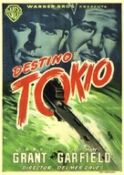 Destination Tokyo - Spanish Movie Poster (xs thumbnail)