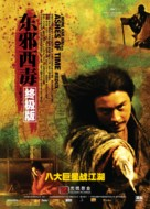 Dung che sai duk redux - Chinese Movie Poster (xs thumbnail)