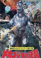 Mekagojira no gyakushu - Japanese Movie Poster (xs thumbnail)