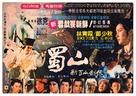 Xin shu shan jian ke - Hong Kong Movie Poster (xs thumbnail)