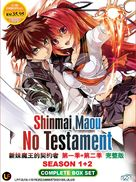 """Shinmai Maou no Testament"" - Malaysian DVD movie cover (xs thumbnail)"