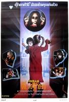 Dolls - Thai Movie Poster (xs thumbnail)