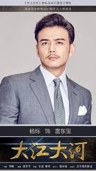 """""""Da jiang da he"""" - Chinese Movie Poster (xs thumbnail)"""