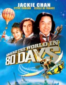 Around The World In 80 Days - Movie Cover (xs thumbnail)