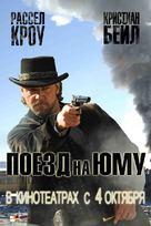 3:10 to Yuma - Russian Movie Poster (xs thumbnail)