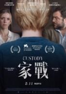 Jusqu'à la garde - Taiwanese Movie Poster (xs thumbnail)