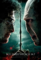 Harry Potter and the Deathly Hallows: Part II - Ukrainian Movie Poster (xs thumbnail)