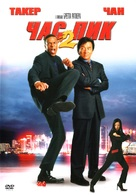 Rush Hour 2 - Russian Movie Cover (xs thumbnail)