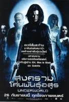 Underworld - Thai Movie Poster (xs thumbnail)