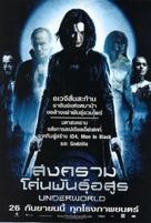 Underworld - Thai Movie Poster (xs thumbnail)
