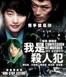 Confession of Murder - Singaporean DVD cover (xs thumbnail)