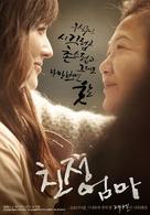 Chin-jeong-eom-ma - South Korean Movie Poster (xs thumbnail)