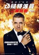 Johnny English Reborn - Taiwanese DVD cover (xs thumbnail)