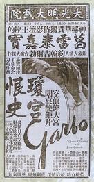 Queen Christina - Hong Kong poster (xs thumbnail)
