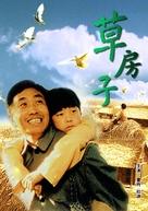 Caofangzi - Chinese Movie Poster (xs thumbnail)
