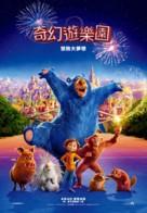 Wonder Park - Taiwanese Movie Poster (xs thumbnail)