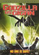 Chikyû kogeki meirei: Gojira tai Gaigan - Movie Poster (xs thumbnail)