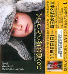 Italianetz - Japanese Movie Poster (xs thumbnail)