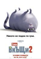 The Secret Life of Pets 2 - Bulgarian Movie Poster (xs thumbnail)