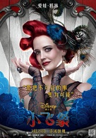 Dumbo - Chinese Movie Poster (xs thumbnail)
