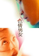 Viva Erotica - Hong Kong poster (xs thumbnail)