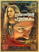 Iyobinte Pusthakam - Indian Movie Poster (xs thumbnail)