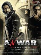Anwar: Amal Neerad - Indian Movie Poster (xs thumbnail)