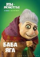 Happy Family - Russian Movie Poster (xs thumbnail)