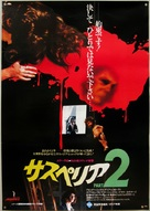 Profondo rosso - Japanese Movie Poster (xs thumbnail)
