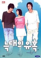 Neukdaeui yuhok - South Korean DVD cover (xs thumbnail)