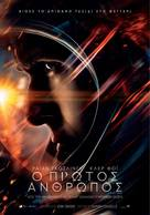 First Man - Greek Movie Poster (xs thumbnail)