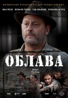 La rafle - Russian Movie Poster (xs thumbnail)