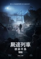 Train to Busan 2 - Taiwanese Movie Poster (xs thumbnail)