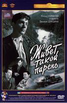 Zhivyot takoy paren - Russian DVD cover (xs thumbnail)