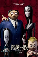 The Addams Family - Taiwanese Movie Poster (xs thumbnail)