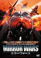 Mirror Wars - Japanese DVD cover (xs thumbnail)